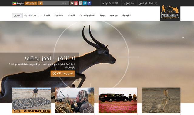 Arabhunters